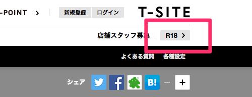 tsutaya-2