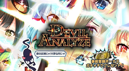 devil-2