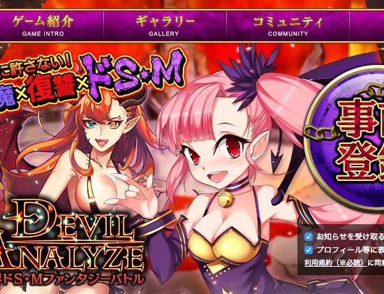 devil-4