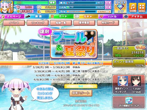 pool-summer-fes-1