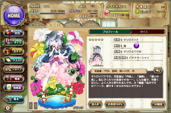 oshiroi-2