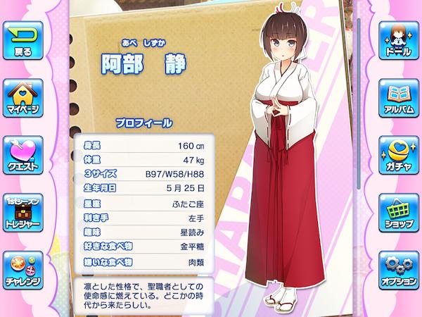 shizuka-1