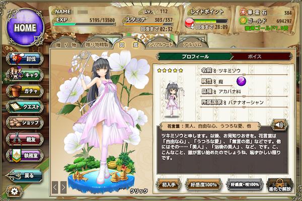 tsukimi-2