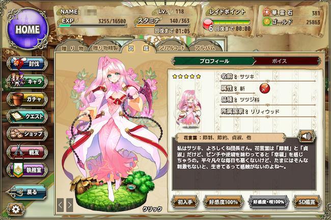 satsuki-2
