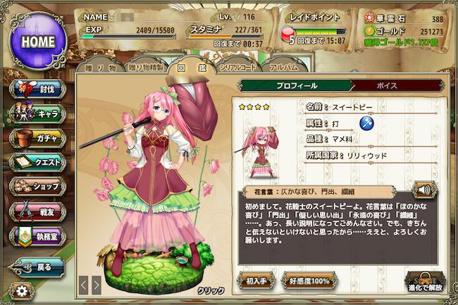 sweetpea-2