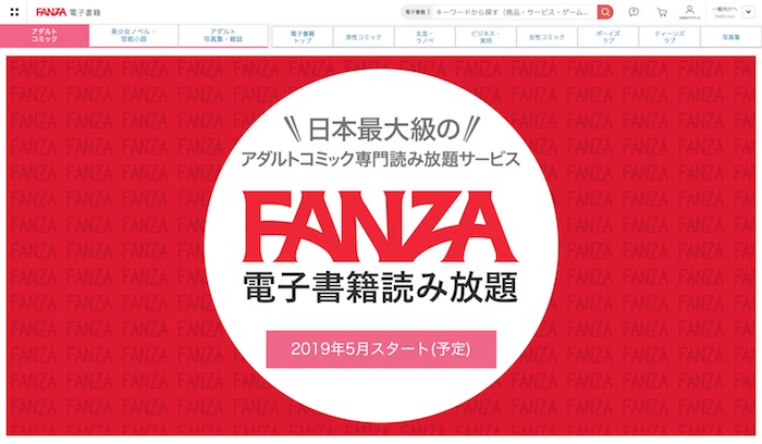 『FANZA電子書籍読み放題』2019年5月スタート!(予定)
