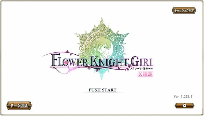 FLOWER KNIGHT GIRL A